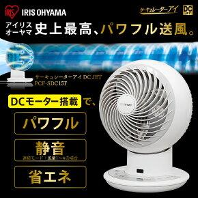 [今だけポイント10倍]サーキュレーターアイ DC JET 15cm ホワイト PCF-SDC15T サーキュレーター ボール型 左右首振り 扇風機 冷房 送風 静音 省エネ 首ふり 空気循環 部屋干し涼しい 風 暖房 循環 コンパクト リモコン アイリスオーヤマ[2019夏家電] irispoint