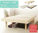 ベッド シングル すのこベッド 3段階高さ調節 すのこベッド シングル DBL-Z001ベッド スノコ すのこ パイン材 木製 高さ 調節 ベットフ..