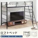 [新生活応援価格]ベッド シングル ロフトベッド LXLB-...