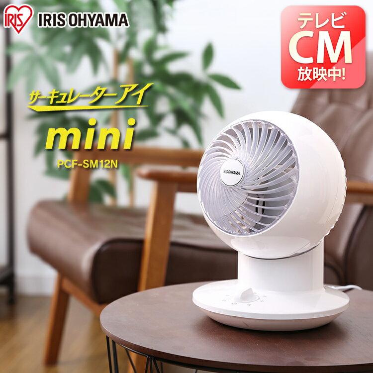 サーキュレーターアイ mini メカ式首振 PCF-SM12