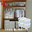 収納ボックス フタ付き 高い所ボックス TB-43 4個セット 高い所 衣類収納 幅32 奥行41 高さ24cm 収納ケース 衣類 収納 衣装ケース 蓋付き 枕棚用 クローゼット 押入れ プラスチック アイリスオーヤマ すきま収納
