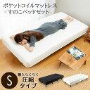 ベッド シングル 脚付きマットレス シングル S AATM-S送料無料 マットレス すのこベッド ベッド 脚付き 圧縮梱包 寝具 インテリア 通気..