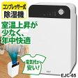 [クーポンで700円OFF]【送料無料】【新商品】e-feel 除湿機 コンプレッサー式 EJC-65