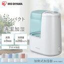 加熱式加湿器260D SHM-260R1 全4色 冬 乾燥 秋冬 アロマ ウィルス 風邪 加熱式 寝室 潤い 喉 のど 加湿 アイリスオーヤ
