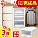 【3個セット】収納ボックス 押入れ収納 収納ケース 【1個あ...