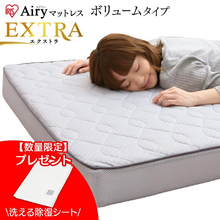 アイリスオーヤマ エアリーマットレス エクストラ ボリューム シングル AMEX-110S