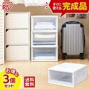 収納ボックス 押入れ収納 収納ケース 完成品 【3個セット】...