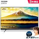テレビ 55インチ 音声操作 4K対応液晶テレビ 55インチ...
