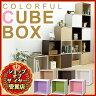 在庫処分 ≪送料無料≫カラフルキューブボックス キュビック CQB-35(オープンタイプ)全6色[アイリスオーヤマ/組み合わせ自由自在/収納/カラーボックス1段/フリーラック/棚]