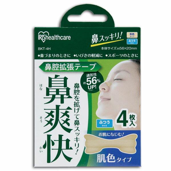 送料無料 アイリスオーヤマ 鼻腔拡張テープ 肌色 4枚入り BKT-4H[◇在]