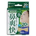 送料無料 アイリスオーヤマ 鼻腔拡張テープ 肌色 20枚入り BKT-20H...