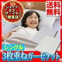 ガーゼケット シングル 送料無料 3重ガーゼケット 綿より7...
