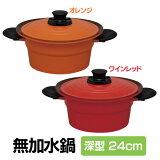 【送料無料】アイリスオーヤマ 無加水鍋 24cm 深型 オレンジ・ワインレッド