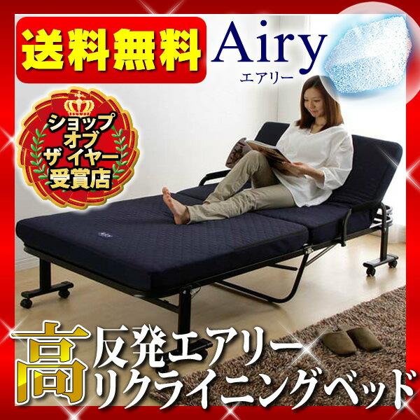 [クーポンで5%OFF24時迄]【送料無料】アイリスオーヤマ エアリーリクライニングベッド シングル OTB-ARH| ベッド ベット 折り畳み 寝具 おしゃれ コンパクト 省スペース