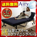 【送料無料】アイリスオーヤマ エアリーリクライニングベッド シングル OTB-ARH| ベッド ベット 折り畳み 寝具 おしゃれ コンパクト 省スペース