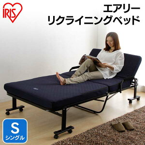 【送料無料】アイリスオーヤマエアリーリクライニングベッドシングルOTB-ARH