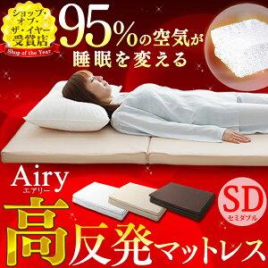 【送料無料】エアリーマットレスMAR-SDセミダブル