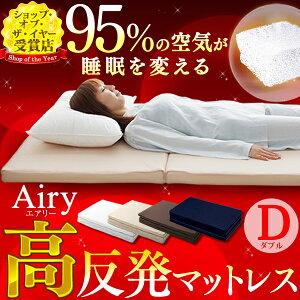 【送料無料】エアリーマットレスMAR-Dダブル