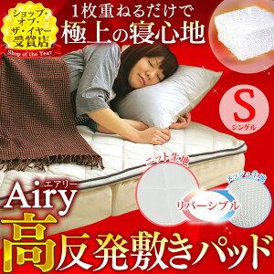敷きパッドエアリー敷きパッドシングルPAR-Sアイリスオーヤマ送料無料ベッドパッド敷パッド敷きパットマットレス3つ折り三つ折り高反発エアリーマットレス折りたたみ折り畳みベッドパット腰硬め洗える通気性日本製