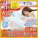 敷きパッド エアリー敷きパッド ダブル CPAR-D アイリスオーヤマ 送料無料 接触冷感 ベッド