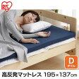 【送料無料】アイリスオーヤマ 高反発マットレス MAK4-D ダブルサイズ ネイビー|マットレス 寝具 リラックス ベット ベッド 敷布団 敷きふとん フトン