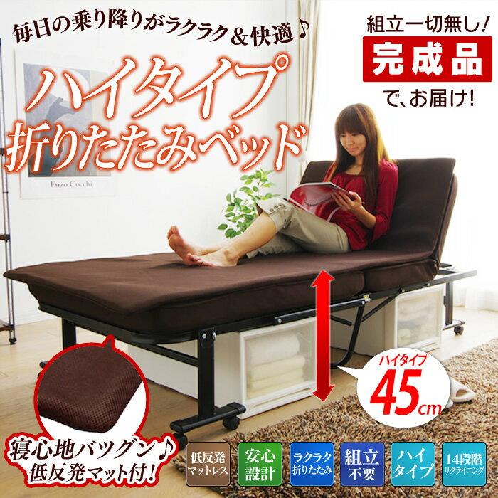 クーポンで1000円OFF]組立不要 折りたたみベッド シングル14段階の