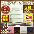 【送料無料】【2個セット】ワイドチェスト(3段)COD-553 [アイリスオーヤマ/衣類収納/衣替え/家具/収納用品/たんす/タンス]