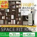 幅35 高さ120 木製 シェルフ アイリスオーヤマ ラック 多目的ラック 本棚 収納 ディスプレイ 木製rack 本収納 おしゃれモダン