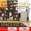 収納棚 ラック 送料無料 スペースフィットラック(幅90×奥行29×高さ150cm) S-SFR1590
