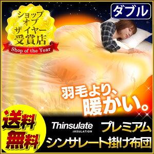 【送料無料】アイリスオーヤマシンサレート入り2層式掛け布団FTHN-Dダブル