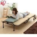【在庫処分】 送料無料 折りたたみベッド OTBK-U アイリスオーヤマ| ベッド ベット 折り畳み 寝具 おしゃれ コンパクト 省スペース