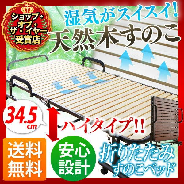 折りたたみベッド シングル すのこ【送料無料】乗り降りラクラク&収納力アップ!34.5cmのハイタイプ! 折りたたみすのこベッド OTB-WH【アイリスオーヤマ すのこベッド スノコ 折り畳み ベット 湿気 カビ対策 通気性】