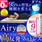 マットレス エアリーマットレス 極厚 9cm ダブル HG90-D アイリスオーヤマ 送料無料 3つ折り 三つ折り 高反発 エアリー Airy 高反発マットレス カバー ベッド 折りたたみ 折り畳み 腰 硬め 洗える 通気性 日本製 腰痛