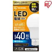 LED電球 広配光 40形相当 LDA5N-G-C2 送料無料 アイリスオーヤマ