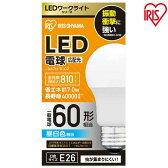 LED電球 広配光 60形相当 LDA7N-G-C2 送料無料 アイリスオーヤマ