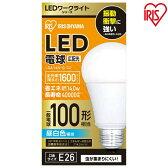 LED電球 広配光 100形相当 LDA14N-G-C2 送料無料 アイリスオーヤマ
