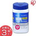 【3個セット】除菌ウェットティッシュ ボトル RWT-AB1...