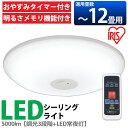【在庫処分】【送料無料】LEDシーリングライト 5000lm CL12D-WW【〜12畳用】【調光3段階+LED常夜灯】 アイリスオーヤマ