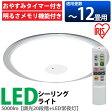 【台数限定】【送料無料】LEDシーリングライト 5000lm JTC-12MS【〜12畳用】【調光20段階+LED常夜灯】 アイリスオーヤマ