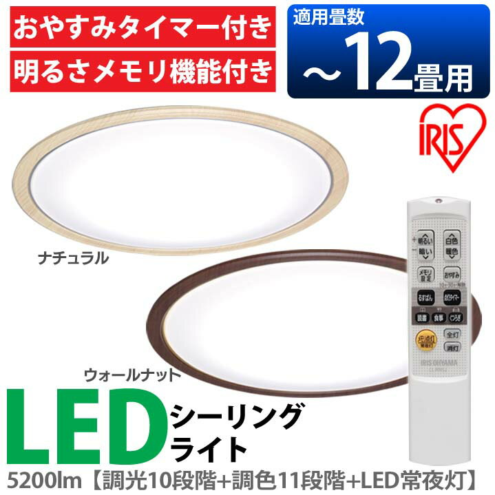 送料無料 LEDシーリング 5.0シリーズ 木調フレーム ナチュラル・ウォールナット CL12DL-5.0WF 12畳 調色 アイリスオーヤマ