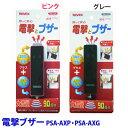 【メール便・送料無料】リーベックス[REVEX] 電撃ブザー ピンク・グレー PSA-AXP・PSA