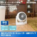 アイリスオーヤマ サーキュレーター 〜14畳 首振りタイプ ...