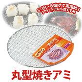 在庫処分 ≪送料無料≫【NG】焼きやきクック 丸型焼きアミ H-6566【D】【mti】