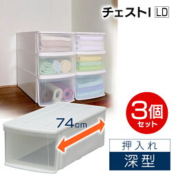 <strong>衣装ケース</strong> 引き出し <strong>衣装ケース</strong> プラスチック アイリスオーヤマ 押入れ収納 収納ボックス 収納ケース クローゼット 3個セット 幅37.6 <strong>奥行74</strong> 高さ28 深型 衣装ボックス <strong>衣装ケース</strong> チェストI LDクリアケース あす楽