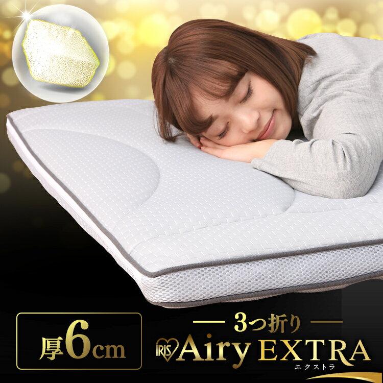 アイリスオーヤマ エアリーマットレス エクストラ 三つ折りタイプ AMEX-3S
