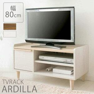 テレビ台 おしゃれ テレビボード 北欧 幅80cm ARDILLA