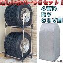 送料無料 4WD・RV・SUV用ステンレスタイヤラック カバ...