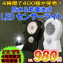  dry cell type LED sensor light LSL-0.5 [marathon 201302_ interior] Marathon10P02feb13 [RCPnewlife] only for 38 hours [RCP]