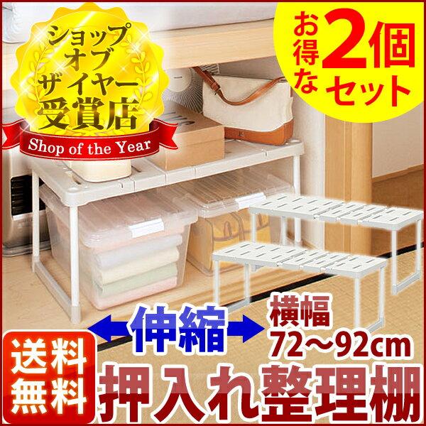 押入れ 整理棚 2個セット 幅72〜92cm SOR-370×2 アイリスオーヤマ送料無料…...:rack-kan:10005085
