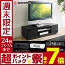 テレビ台 テレビボード 幅100cm BAB-100ESCUBO ボックス テレビ台 TV台 TVボ...